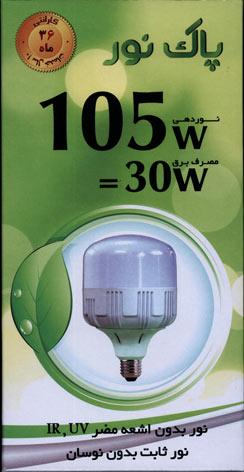 لامپ اس ام دی پاک نور 105 وات