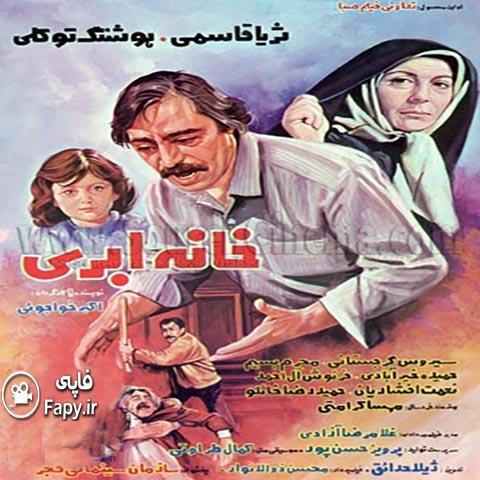 دانلود فیلم ایرانی خانه ی ابری محصول 1365