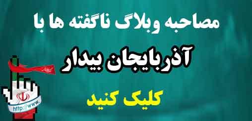 مصاحبه با آذربایجان بیدار