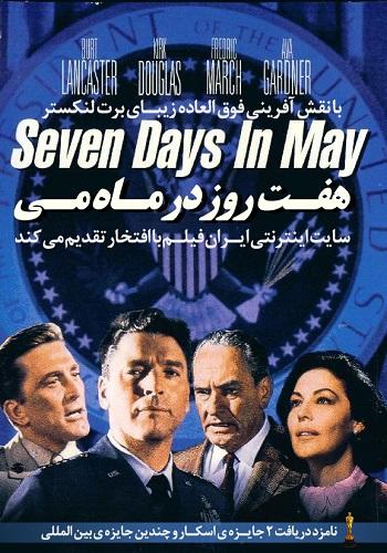 دانلود فیلم Seven Days In May دوبله فارسی