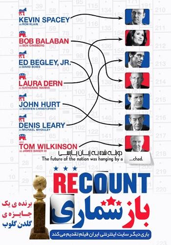 دانلود فیلم Recount دوبله فارسی