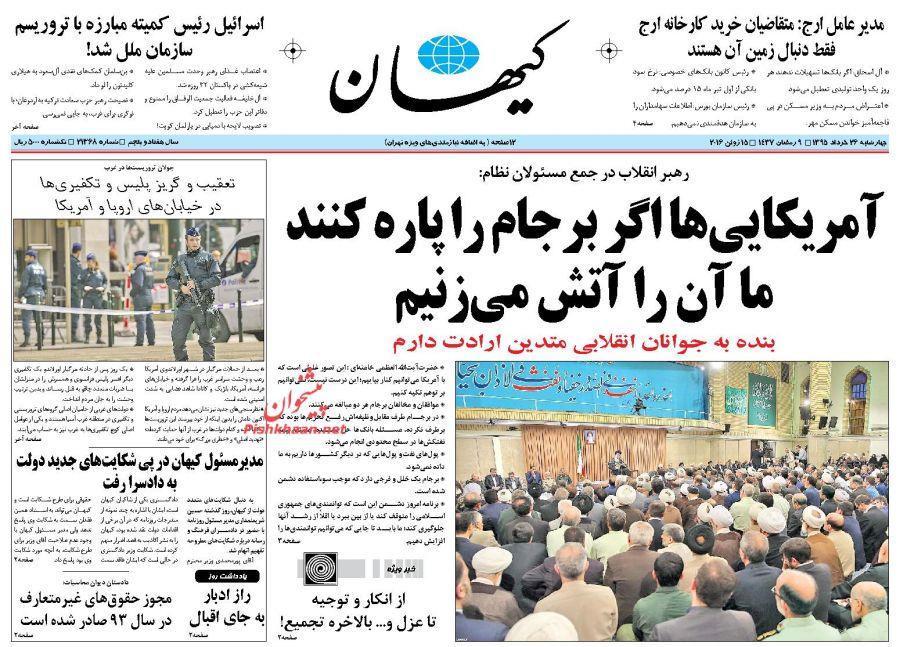 تیتر روزنامه امروز کشور