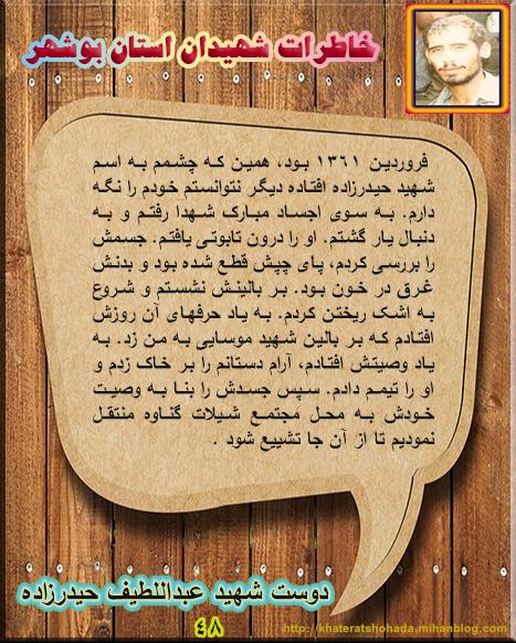 شهید عبداللطیف حیدرزاده