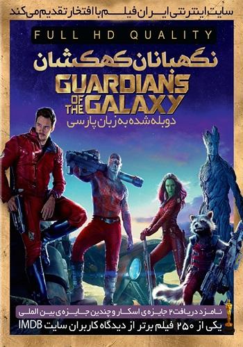 دانلود فیلم Guardians of the Galaxy دوبله فارسی با کیفیت HD