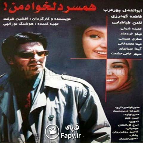 دانلود فیلم ایرانی همسر دلخواه من محصول 1379