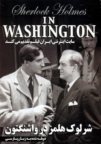 دانلود فیلم Sherlock Holmes in Washington دوبله فارسی