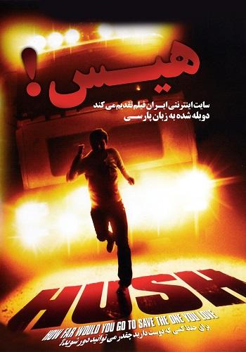 دانلود فیلم Hush دوبله فارسی