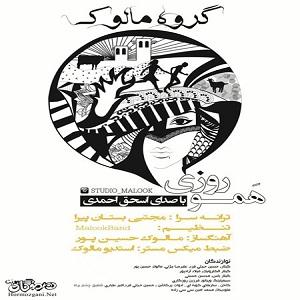 اسحق احمدی