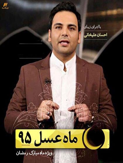 دانلود ماه عسل 26 خرداد 95 | قسمت 10 دهم | 9 رمضان