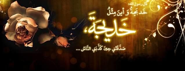 السلام علیکِ یا حضرت خدیجه الکبری سلام الله علیها