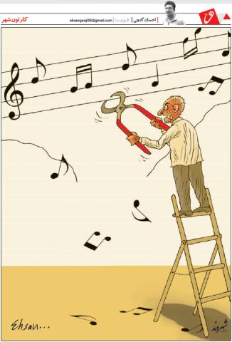 حمله گازنبری به کنسرت ها