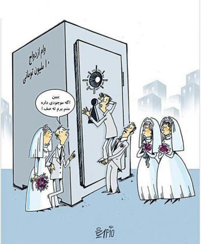 وام ازدواج 10میلیون تومانی اجرایی شد