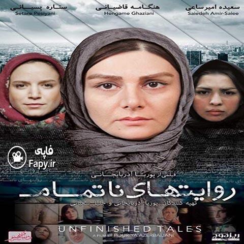 دانلود فیلم ایرانی روایت های ناتمام محصول 1395