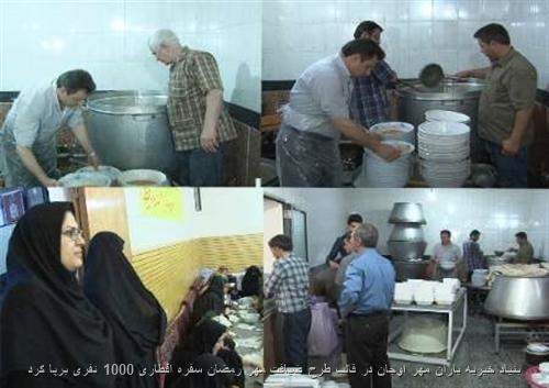 بنیاد خیریه یاران مهر اوجان در قالب طرح ضیافت مهر رمضان سفره افطاری 1000 نفری برپا کرد