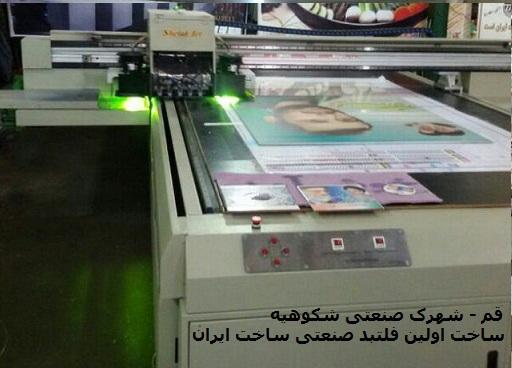 ساخت اولین فلتبد صنعتی در ایران