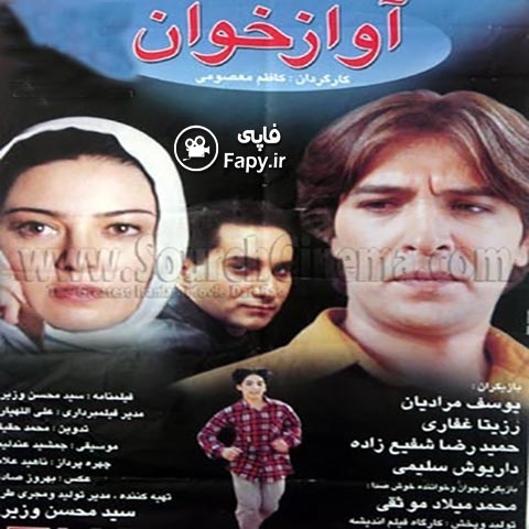 دانلود فیلم ایرانی آوازخوان محصول 1379
