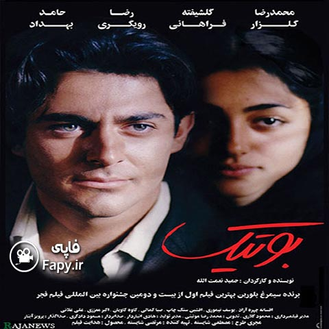 دانلود فیلم ایرانی بوتیک محصول 1382