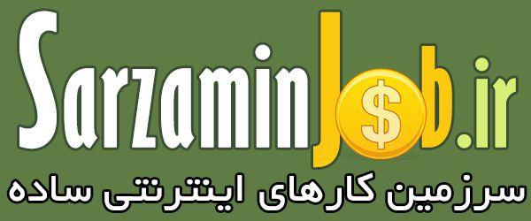 http://s7.picofile.com/file/8256099084/sarzaminjob_Bia2Mah_ir_.jpg