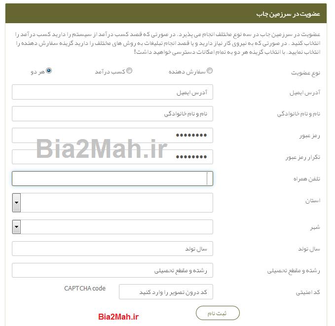 http://s7.picofile.com/file/8256100042/sarzaminjob_2_Bia2Mah_ir_.jpg
