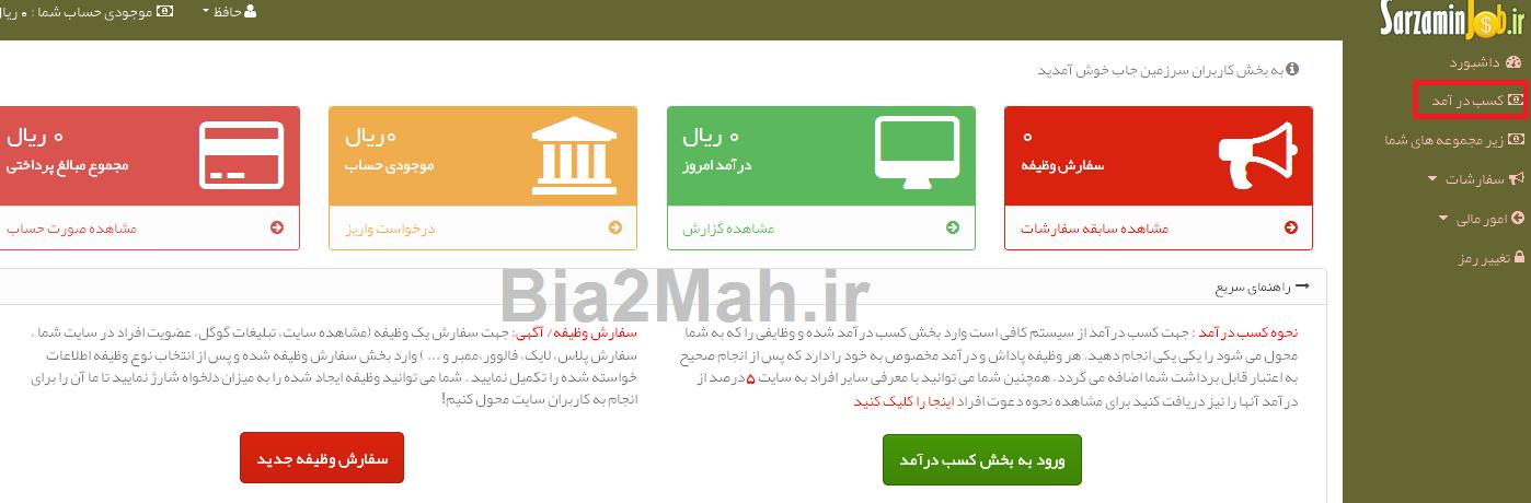 http://s7.picofile.com/file/8256100050/sarzaminjob_3_Bia2Mah_ir_.jpg