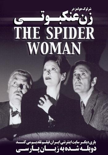 دانلود فیلم The Spider Woman دوبله فارسی