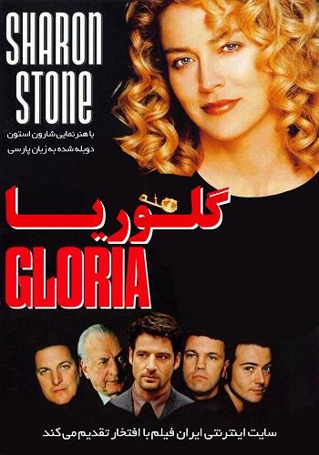 دانلود فیلم Gloria دوبله فارسی