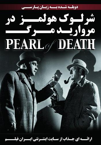 دانلود فیلم The Pearl of Death دوبله فارسی