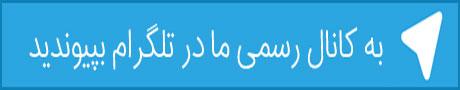 تلگرام سورن فیلم