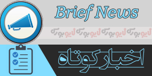 اخبار کوتاه اقتصادی-سیاسی سه شنبه مورخ 9 آذر 1395