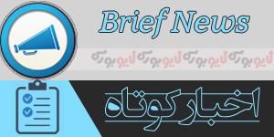 اخبار کوتاه اقتصادی-سیاسی یکشنبه مورخ 28 آذر 1395