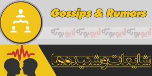 شایعات و شنیده های بازار سرمایه سه شنبه مورخ 10 اسفند 1395 شماره 1