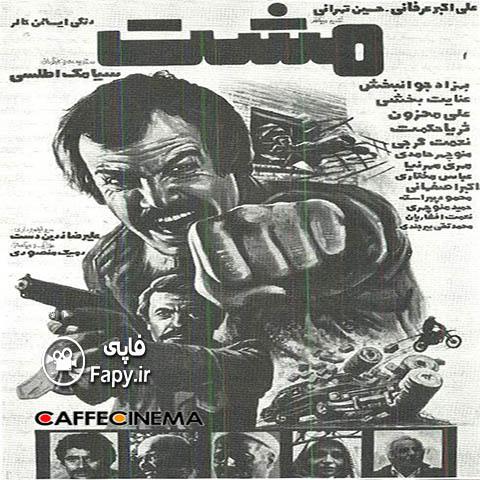 دانلود فیلم ایرانی مشت محصول 1363