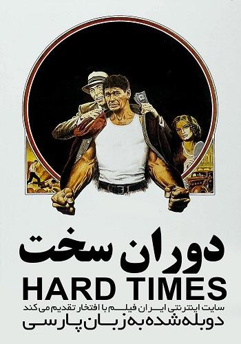 دانلود فیلم Hard Times دوبله فارسی