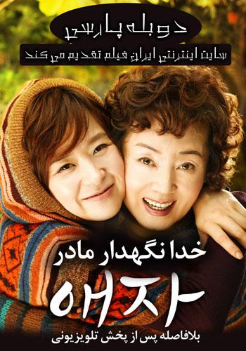 Goodbye Mothers 2009 350 - دانلود فیلم Goodbye Mom دوبله فارسی