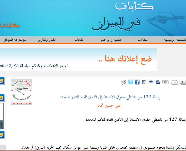 انعکاس نامۀ 127 فعال حقوق بشر به بان کی مون در سایت عراقی «کتابات فی المیزان»