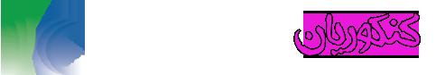 دانلود سوالات و پاسخ تشریحی آزمون 18 فروردین 96 کانون فرهنگی آموزش سال دوم و سوم و چهارم دبیرستان رشته های ریاضی و تجربی دانلود آزمون 18 فروردین…