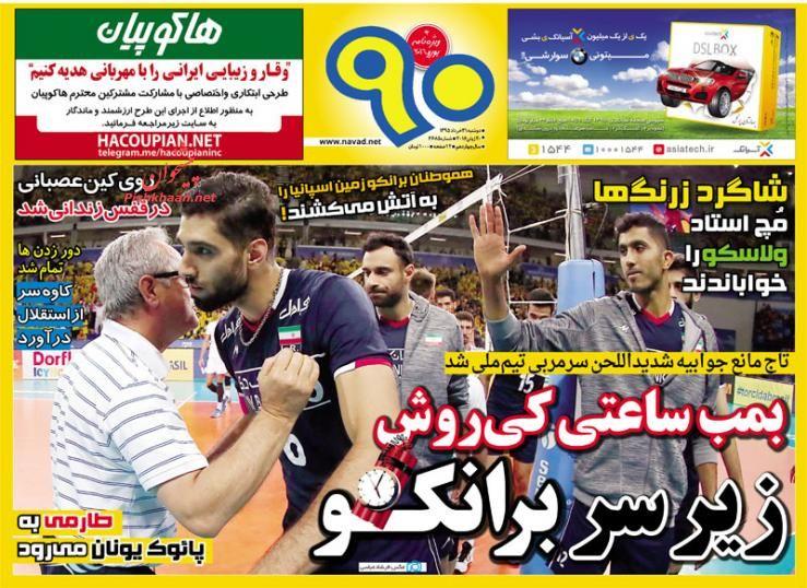 تیتر روزنامه های ورزشی