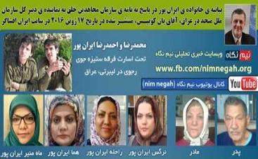 بیانیهی خانوادهی ایرانپوردرپاسخ به نامهی سازمان مجاهدین خلق به نمایندهی دبیرکل سازمان مل�