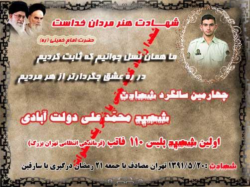 چهارمین سالگرد شهادت شهید محمّد علی دولت آبادی - اولین شهید پلیس 110 فاتب