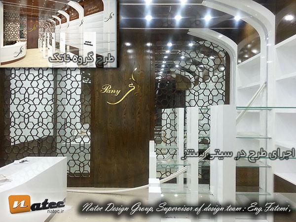 اجرای دکوراسیون مغازه سیتی سنتر اصفهان