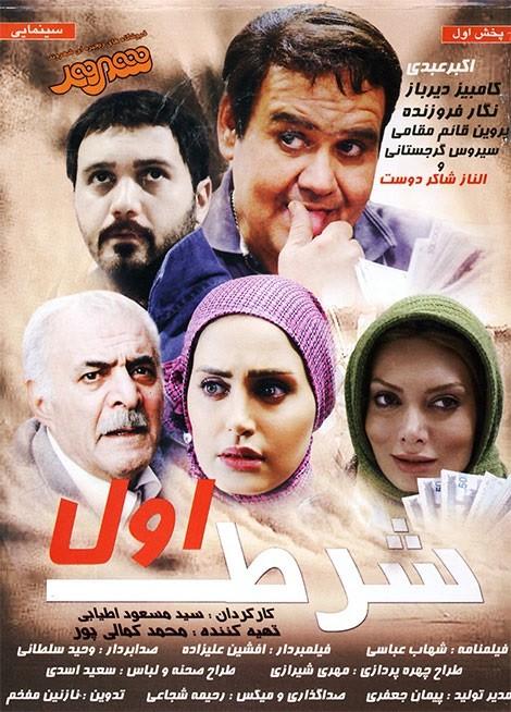 دانلود فیلم ایرانی شرط اول با کیفیت بالا + لینک مستقیم