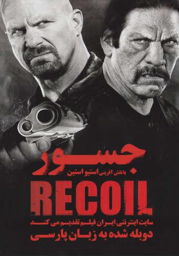 دانلود فیلم Recoil دوبله فارسی