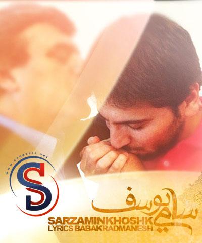 دانلود آهنگ سامي يوسف به همراه پدرش به نام سرزمين خشك