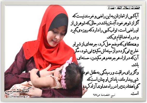Image result for دوران حمل احکام