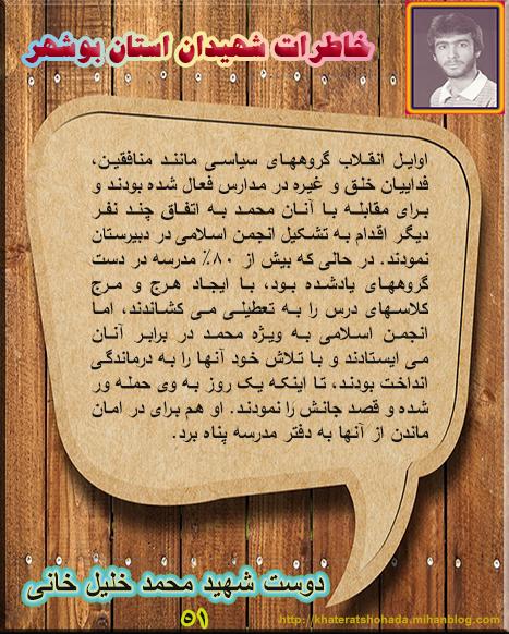 شهید محمد خلیل خانی