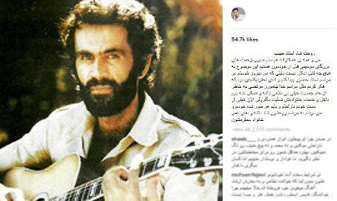 دلیل عدم حضور احسان خواجه اميری در مراسم حبیب , اخبار فرهنگ وهنر