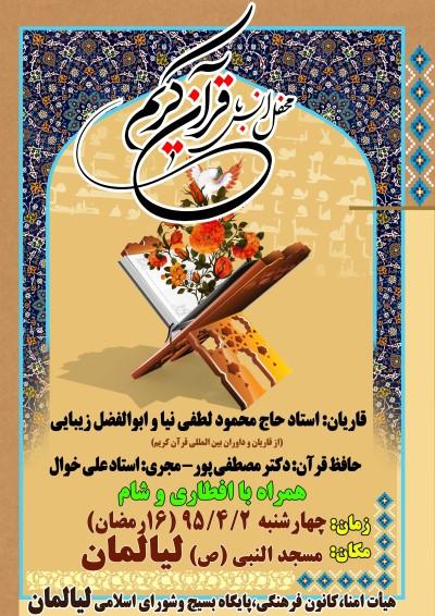 برگزاری محفل انس با قرآن در لیالمان