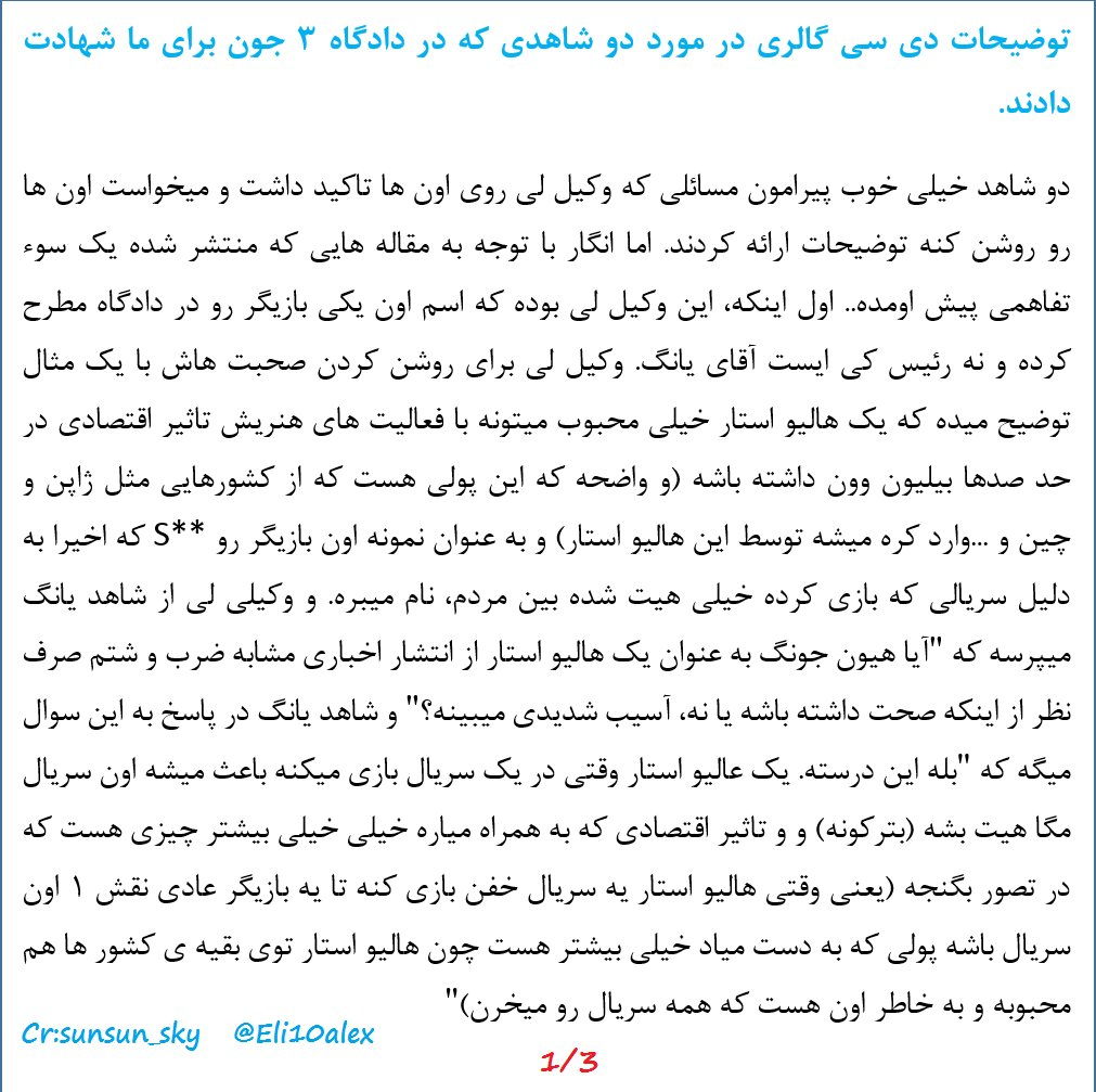 [Persian+Eng] The two witnesses of our side [2016.06.05]