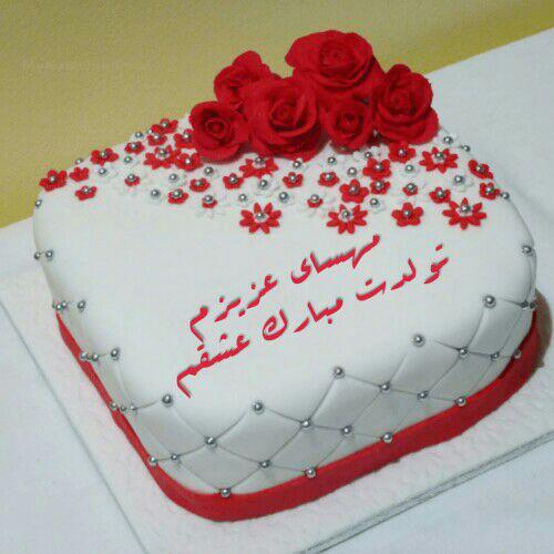 تولد تولد تولدت مبارک