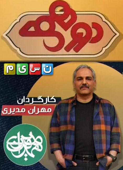 دانلود سریال ایرانی دورهمی قسمت 60